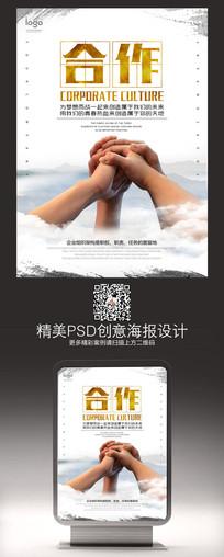 中国风企业文化合作展板