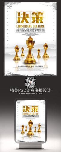 中国风企业文化决策展板