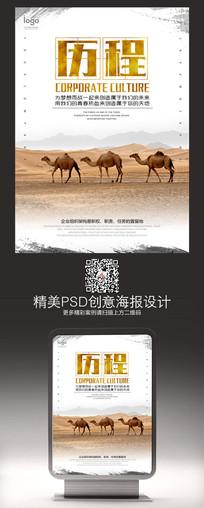 中国风企业文化历程展板