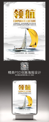 中国风企业文化领航展板