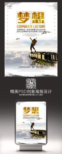 中国风企业文化梦想展板