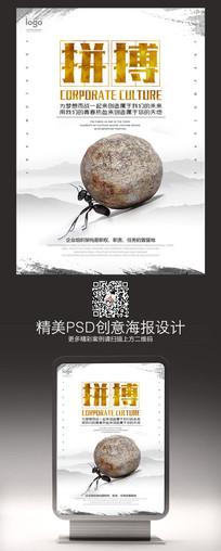 中国风企业文化拼搏展板