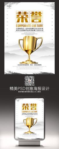 中国风企业文化荣誉展板