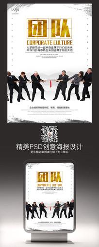 中国风企业文化团队展板