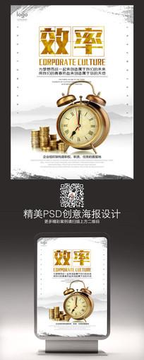 中国风企业文化效率展板