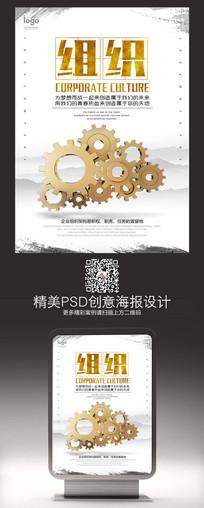 中国风企业文化组织展板