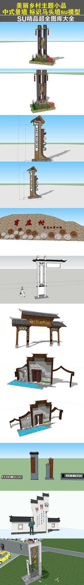中式景墙标识马头墙su模型