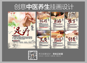 中医养生文化挂画展板