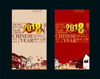 2018年新年海报设计