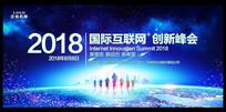 2018企业年会会议背景展板
