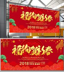 2018新年贺新春创意海报