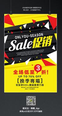 SALE特卖促销活动海报