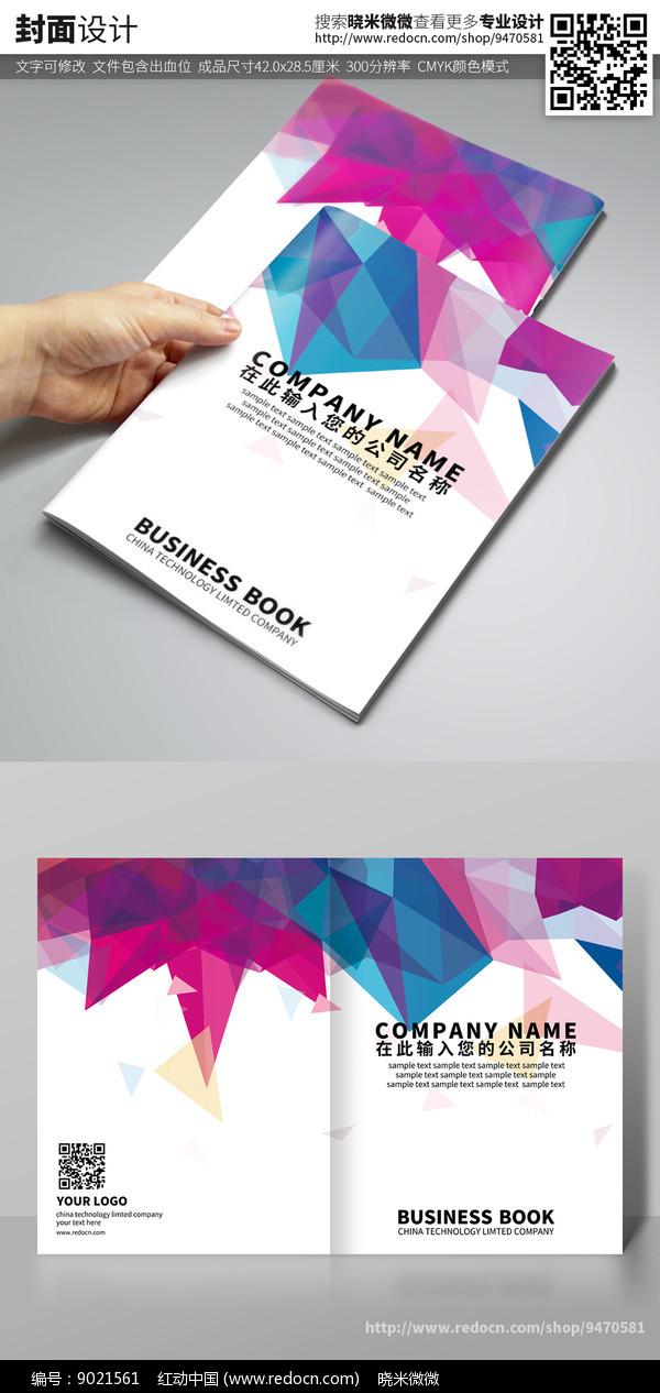 彩色几何图形画册封面图片