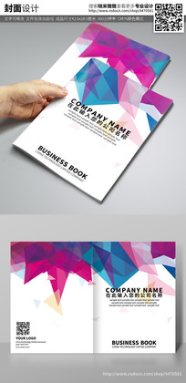 彩色几何图形画册封面