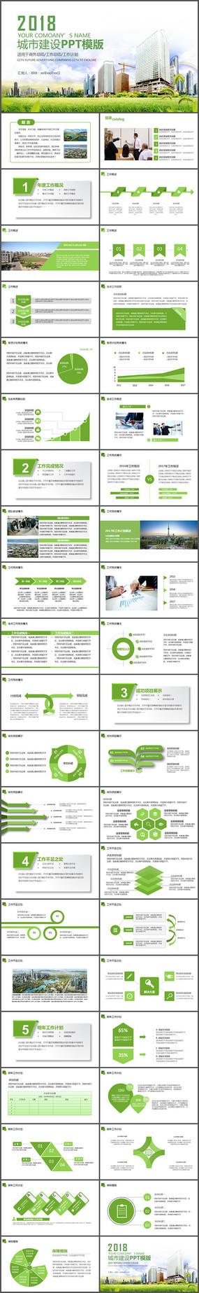 城市建设建筑建设行业PPT