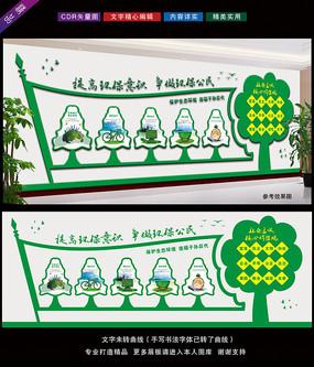 创意环境保护展板文化布置墙
