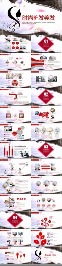 创意护发美发营销PPT模板