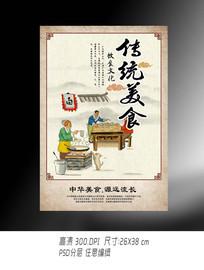 传统美食文化海报