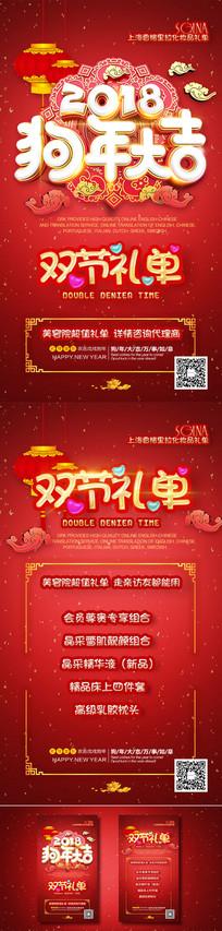 春节年货礼单海报