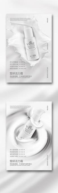 纯色化妆品海报设计