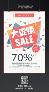 大气SALE特卖促销活动海报设计