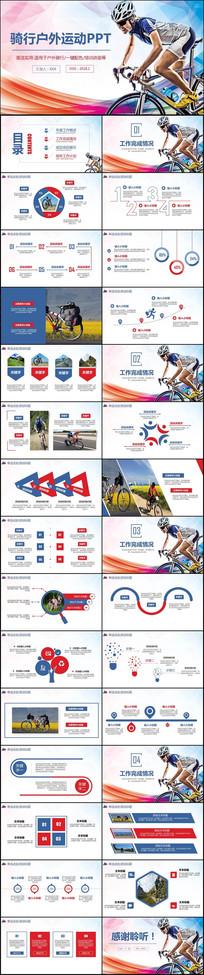 多彩骑行自行车户外运动PPT