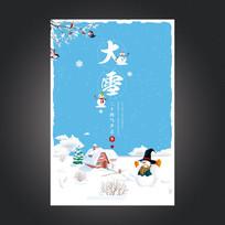 二十四节气大雪之冬海报