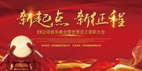 红色企业会议背景板设计