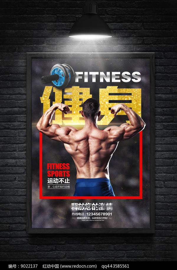 华丽炫酷创意健身海报设计图片