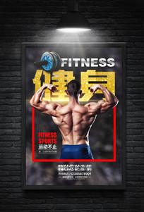华丽炫酷创意健身海报设计
