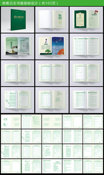 简约60销售日志书籍设计