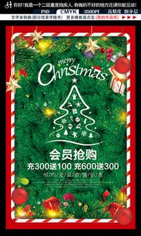 简约精美圣诞海报设计PSD