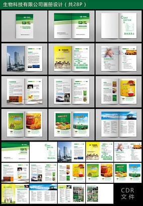 简约现代生物科技公司画册设计