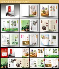 经典中国风菜馆茶谱画册设计