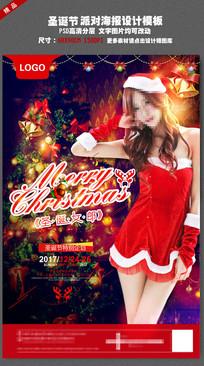 酒吧夜店圣诞女郎海报设计