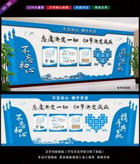 蓝色创意公司简介公司文化墙