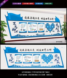 蓝色大气公司文化墙布置图