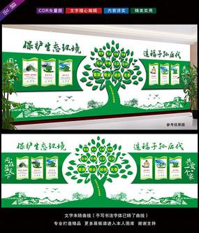 绿色矢量创意环境保护宣传栏