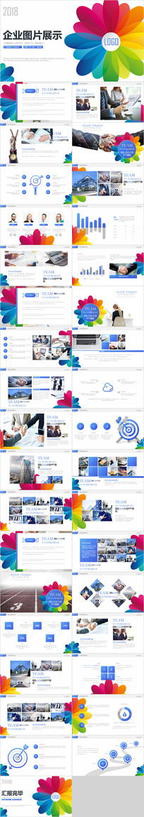 企业宣传画册图片PPT