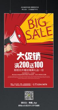 商场促销折扣SALE特卖海报