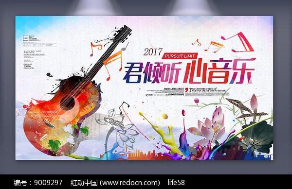 水彩吉他音乐宣传海报设计图片