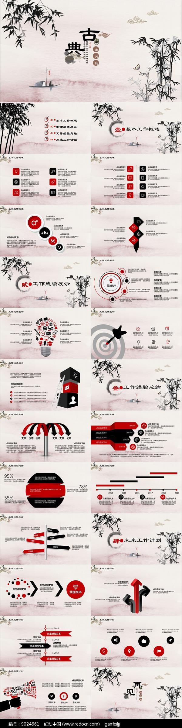 水墨中国风季度总结计划PPT图片