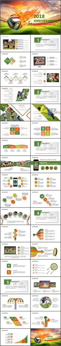 体育运动足球培训世界杯PPT