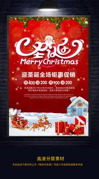 喜庆红色圣诞节日促销海报