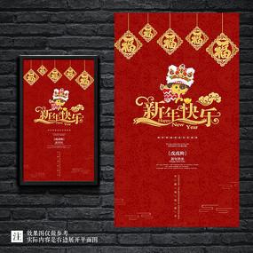 喜庆简约剪纸新年快乐海报