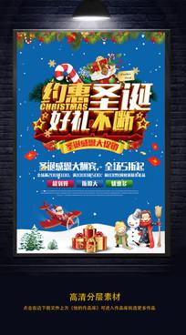 约惠圣诞节促销海报