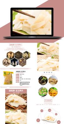 玉兰笋片农产品详情页
