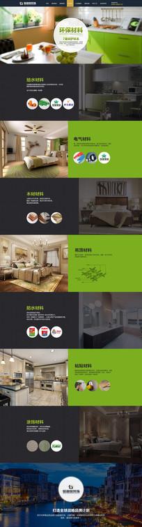 装修公司环保专题页面设计