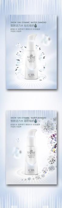 钻石白色背景化妆品海报设计