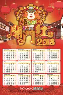 2018狗年日历气氛海报设计
